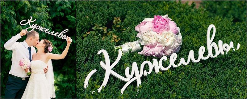 Как сделать объемные надписи на свадьбу