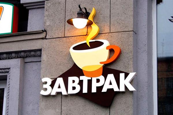 Наружная реклама из пенопласта своими руками Наружная реклама