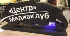 """Логотип из пенопласта для """"Центр Медиаклуб"""""""
