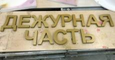 """Объемные буквы """"Дежурная часть"""""""